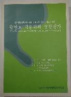 한반도 대운하와 영향평가 : 한국환경영향평가학회 2008년 춘계학술발표대회