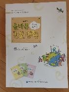 초등학교 올바른 정보 생활 교사용지도서 (행정안전부-김현철) 시디1장