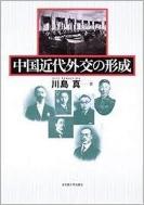 中國近代外交の形成 (일문판, 2004 2쇄영인본) 중국근대외교의 형성