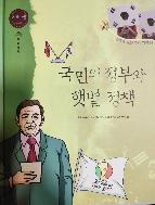국민의 정부와 햇볕 정책 - 지혜샘 만화한국사 39