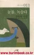 2008년 초판 김미숙 시집 눈물 녹슬다 (799-1)