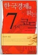 한국 경제를 읽는 7 가지 코드 - 민간경제계의 싱크탱크 KERI(한국경제연구원) 전문가컬럼 초판1쇄발행