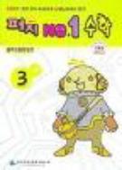 퍼지 NO 1 수학 실력집중향상편 3-가(2005): 교사용(학생용과 동일)