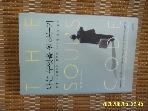 나무의철학 / 나는 무엇을 원하는가 - ,, 11가지 삶의 비밀 / 제임스 힐먼. 주민아 옮김 -13년.초판.꼭상세란참조