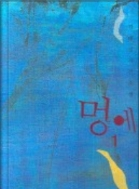 멍에 1~2 - 김태경 자전소설 (전2권 완결) 초판1쇄발행