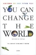 You Can Change The World - 보통사람들을 위한 21세기 지구생활 지침서 (사회/양장본/상품설명참조/2)