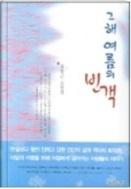 그 해 여름의 빈객 - 소설집 머나먼 봄길을 펴낸 김동근의 소설집 초판1쇄