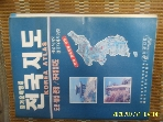 일양지도 / 1996 즐거운 여행길 전국지도 도로 행정 관광 -사진.꼭상세란참조
