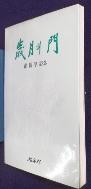 세월의 문 (歲月의 門)  -최재형시집- [초판] / 사진의 제품    / 상현서림  ☞ 서고위치:MB 5 *[구매하시면 품절로 표기됩니다]