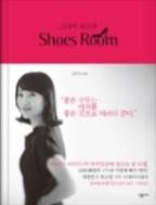 그녀의 슈즈룸 - 구두 디자이너 김미선의 슈즈 스토리 초판 1쇄