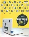 2016년판 고등학교 프로그래밍 실무 교과서 (삼양미디어 채홍녀) (430-8)