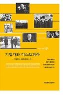 기업가와 디스토피아 (2017.12 발행)