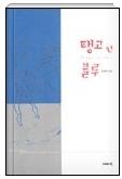 탱고 인 블루 - 신승식 소설 1판 1쇄