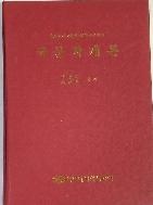 국문학개론(학사고시2단계 국어국문학과)-구인환.최래옥
