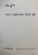 선혜국어 2020 단권화+단원 유형별 문풀