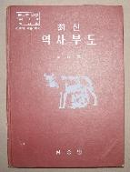 최신 역사부도 , 인문계 고등학교( 삼중당 ) ---1977, 초판