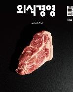 월간 외식경영 2020년-5월호 No 184 (신247-6)