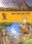 시공만화 디스커버리 31 - 불가사의한 문명 마야 (아동/만화/큰책/상품설명참조/2)