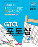 013 GTQ 포토샵 급 - 한글 Photoshop CS 1~2 (컴퓨터/큰책/상품설명참조/2)