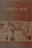 사회심리학(개정판) - 홍대식