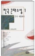 한국근대소설 1 - 한국문학의 근원인 한국단편소설을 읽어 보는 책 1판1쇄