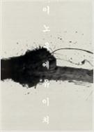 井上有一(정상유일) 이노우에 유이치 서울전 전시도록 (1999.6.5-6.27) (1999 초판)