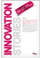 이노베이션 스토리 INNOVATION STORY - 최상의 고객 중심 정신으로 신화를 이룬 서비스 기업 초판1쇄