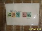 현암사 / 명가의 내훈 / 박필술 구술. 조규순 정리 -85년.초판. 꼭 상세란참조