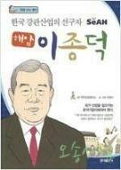 해암 이종덕 - 만화 CEO 열전 한국 강관산업의 선구자