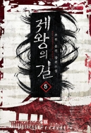 제왕의 길 1-5 (완결) ☆북앤스토리☆