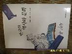 한양대학교 출판부 / 한국의 역사와 문화 / 이석규. 김창현. 김송희 외 -꼭 아래참조