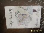 세종출판사 / 세월이 흐르는 강 / 김상원 소설 -06년.초판