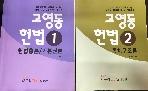 고영동 헌법 1,2권 세트 (전2권) #