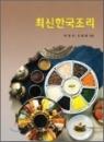 최신한국요리-박영희.김형렬-2009
