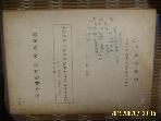 부산시 교육위원회 지정 ... 동해중학교 / 국사관련지도 카드 모음 1975.10.15 -설명란참조