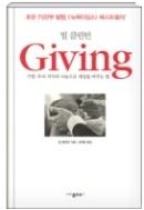 빌 클린턴 Giving - 기빙 우리 각자의 나눔으로 세상을 바꾸는 법 초판1쇄