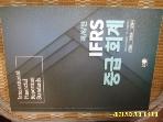 도서출판 탐진 / 제6판 IFRS 중급회계 / 신현걸. 최창규. 김현식 저 -꼭상세란참조