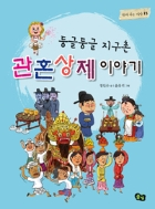 둥글둥글 지구촌 관혼상제 이야기 (아동)