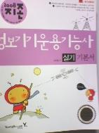 정보기기운용기능사 실기 기본서  [2008 지존/김진일]  ///