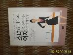 해냄 / 소녀를 버리고 여자로 승리하는 101가지 방법 / 로이스 P. 프란켈. 정준희 옮김 -상세란참조