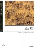 [홍익출판사] 소학 (뉴클래식 에디션 04) / 홍익[2-000]