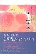 이상한 나라의 프로포즈  - 영상 언어의 연금술사 김하인의 상상 속 이야기!(양장본) 초판1쇄