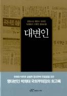 대변인 - 헌정사상 최장수 대변인 박희태가 기록한 정치비화