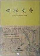 간송문화 - 澗松文華 - 간송미술문화재단 설립 기념전