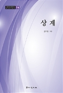 상계 - 김기환(18년 1월 출간) #
