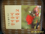 예원 / 장미 송이 엮어 들고 / 김용현 수기 -89년.초판.설명란참조