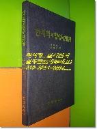 한의학의 형성과 체계(중문출판사/김완희.김광중편저)