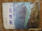 남한강 / 역사의 젖줄 남한강의 어제와 오늘 / 임동주 저 -후반부 습기 조금 젖음. 꼭 상세란참조