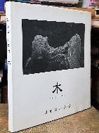 김우성사진집 목(木) -THE SHAPES OF TREES- PHOTOGRAPHS- 흑백사진- -초판-절판된 귀한책-아래사진,설명참조-