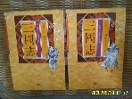 민음사 2권/ 삼국지 6. 7 (전10권중,,) / 나관중 지음. 이문열 평역 -꼭상세란참조
